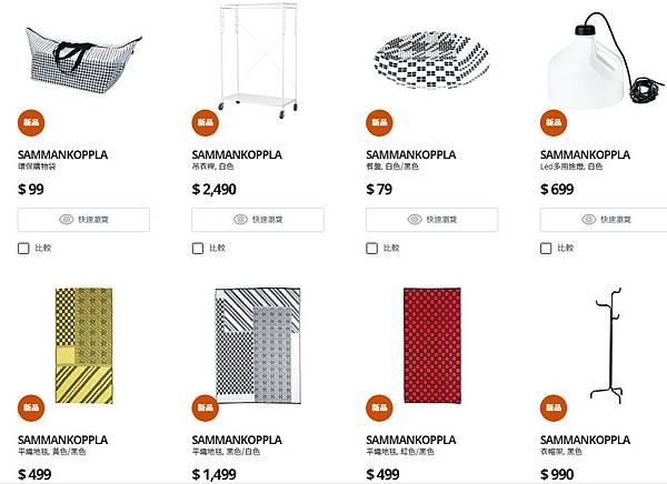 IKEA SAMMANKOPPLA2.jpg