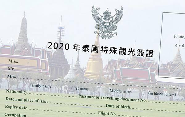 2020年泰國特殊觀光簽證.jpg