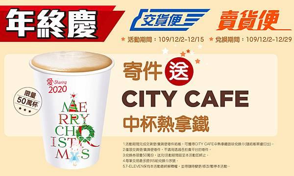 交貨便賣貨便寄件送CITY CAFE中杯熱拿鐵.jpg