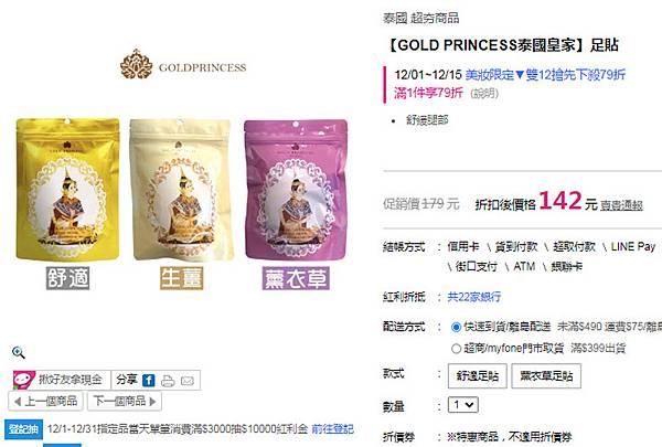 MOMO購物GOLD PRINCESS泰國皇家足貼.jpg