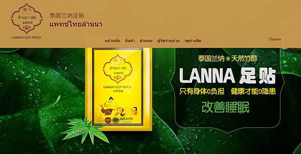 Lanna Food Patch.jpg
