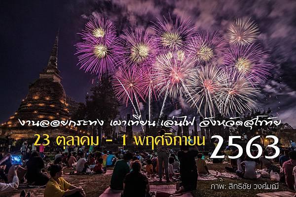 2020Loy Krathong Festival Sukhothai Historical Park