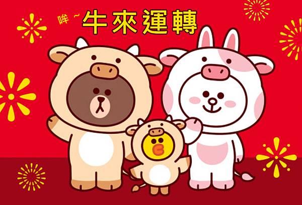 牛來運轉line friends.jpg