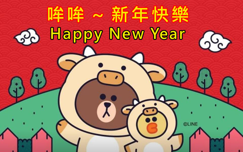 金牛報喜Happy New Year.jpg