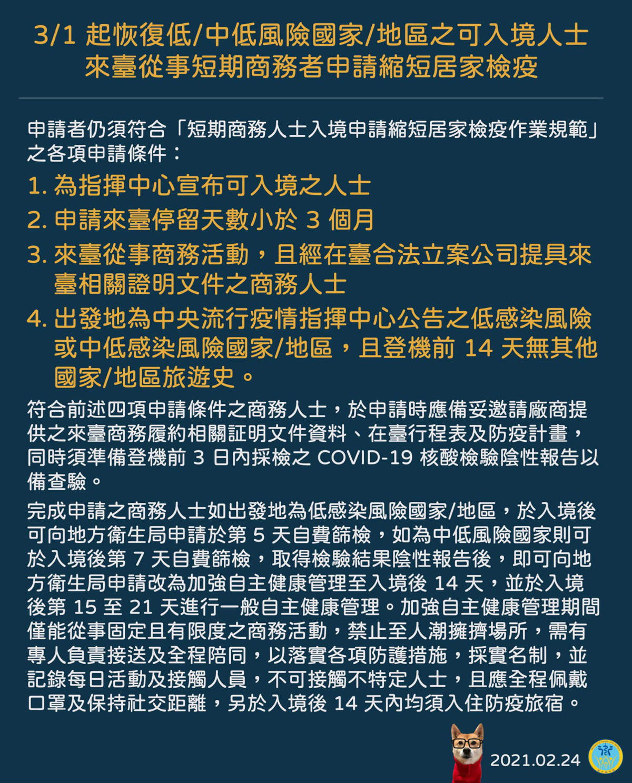 2021年3月入境台灣規定.jpg