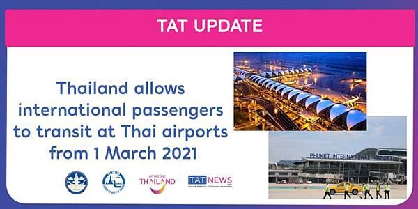 泰國機場3月起開放遊客過境.jpg