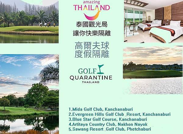 泰國觀光局推出高爾夫渡假隔離活動.jpg