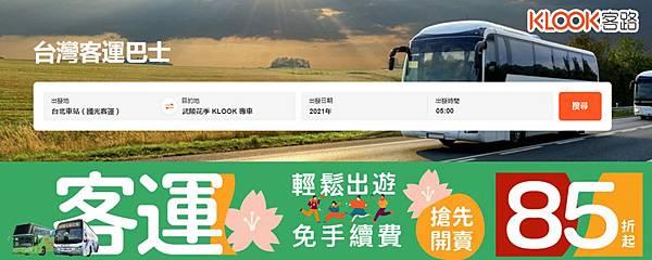 KLOOK線上預訂國光客運葛瑪蘭台灣好行巴士.jpg