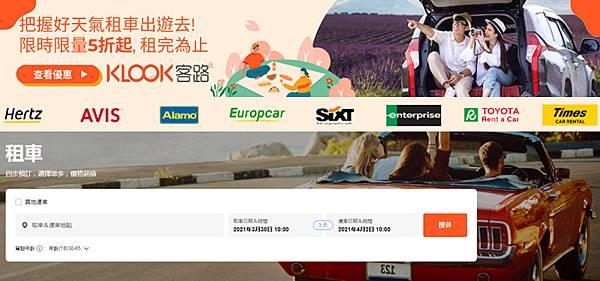 KLOOK線上預訂租車優惠.jpg