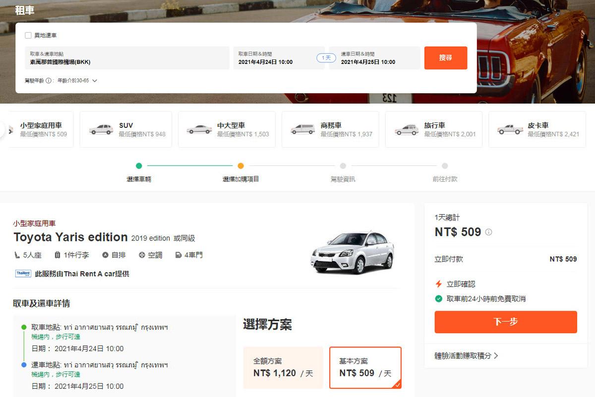 泰國曼谷線上租車優惠價格.jpg