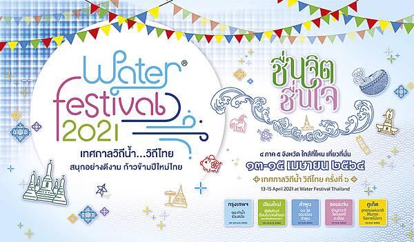 Water Festival Thailand2021.jpg