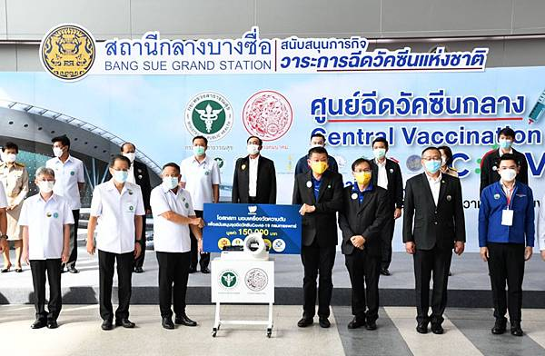 Bang Sue Grand station Central Vaccination Center.jpg