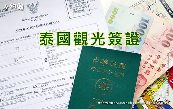 泰國觀光簽證須知.jpg
