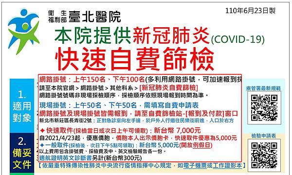 台北醫院自費檢驗COVID-19(新冠肺炎)1.jpg