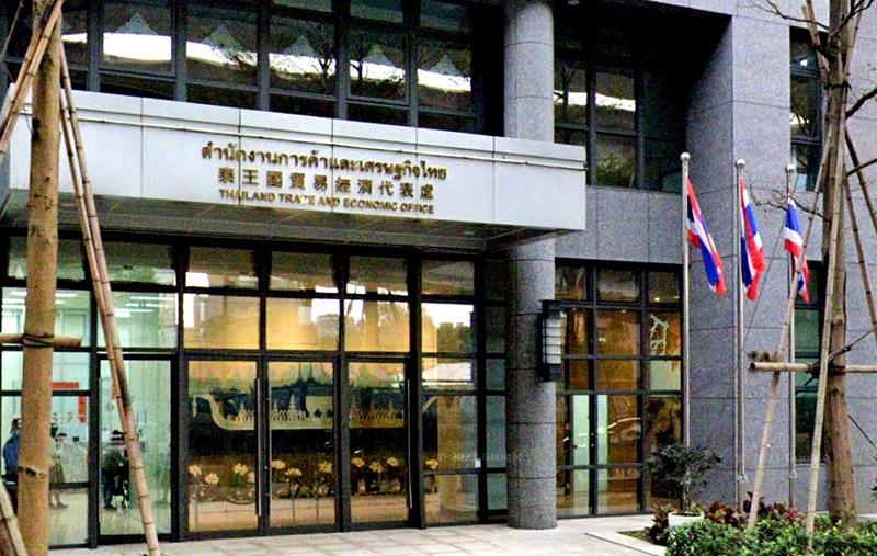 泰王國貿易經濟代表處.jpg