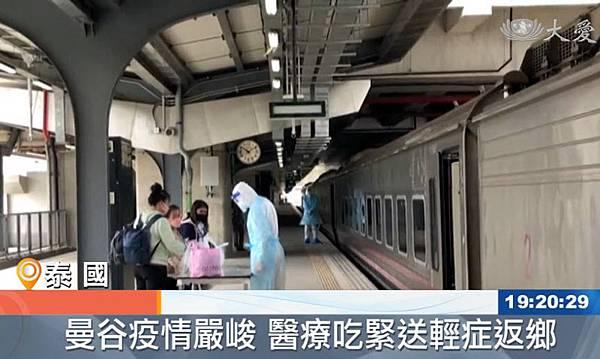 泰國曼谷舊火車車廂移送輕症患者.jpg