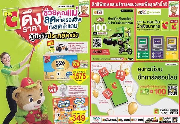 Big C超市7月底~8月18日商品促銷DM.jpg