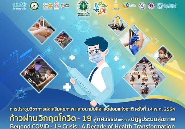 泰國施打疫苗.jpg