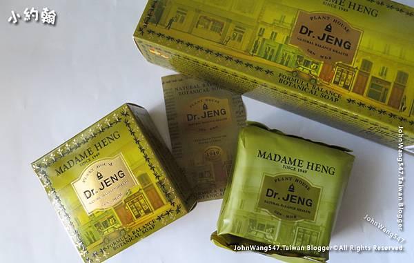 Madame Heng Dr. Jeng Botanical Soap3.jpg