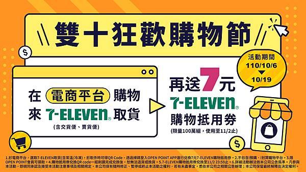 7-ELEVEn取件送7元購物抵用券.jpg