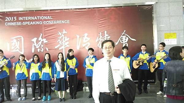 2015 春節國際華語特會