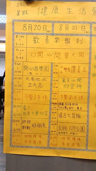 2015 暑期健康生活營.jpg