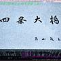 20150325-144223-DSCN6484.JPG