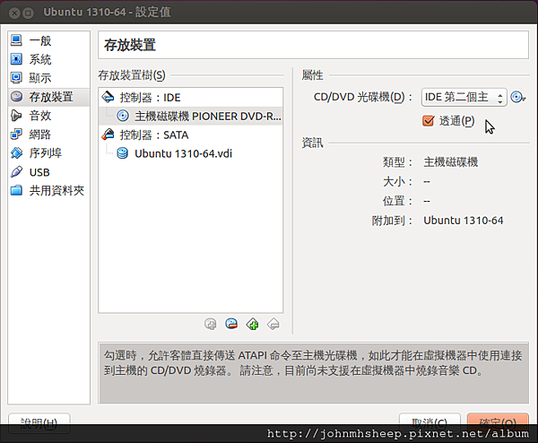 Vbox_OS_Install_with_CD_zhtw.png