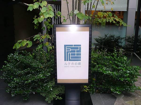 Hotel Niwa Sign