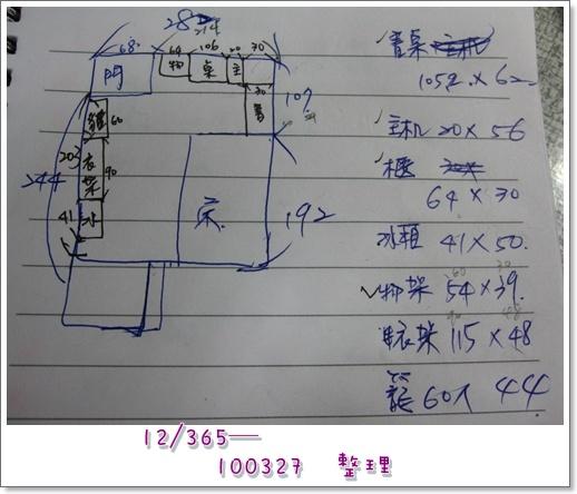 Project 365-100327.JPG