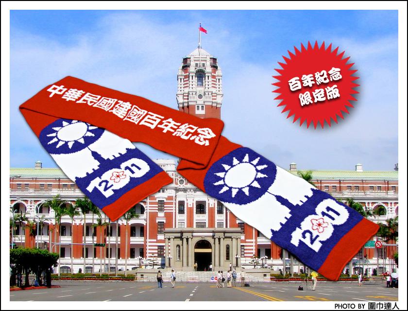 國旗圍巾1.jpg
