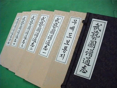 武藝圖譜通志書皮