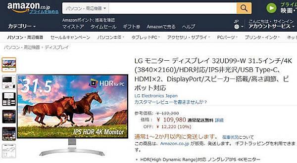LG-32UD99-W_amazon.co.jp.JPG
