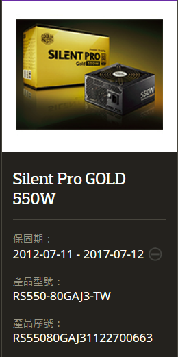 CoolerMaster Silent Pro Gold 550W_003.PNG