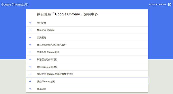 Chrome瀏覽器的設定、使用操作官方說明網頁_001.PNG