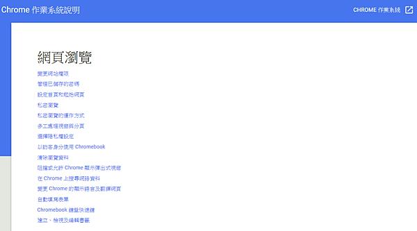 Chrome瀏覽器的設定、使用操作官方說明網頁_100.PNG