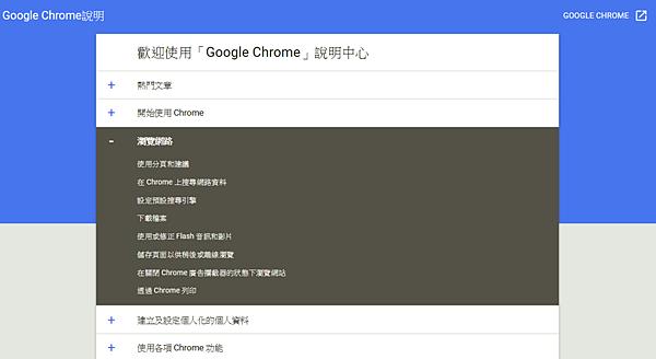 Chrome瀏覽器的設定、使用操作官方說明網頁_002.PNG