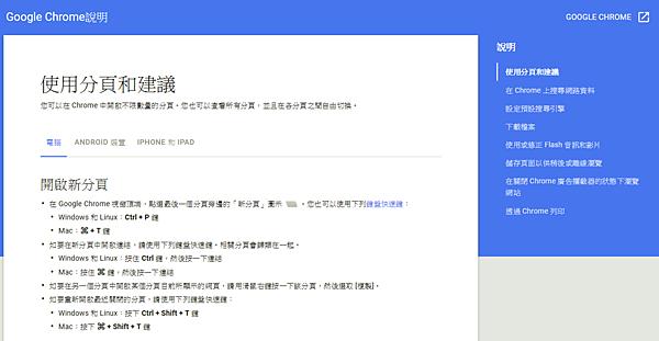 Chrome瀏覽器的設定、使用操作官方說明網頁_005.PNG