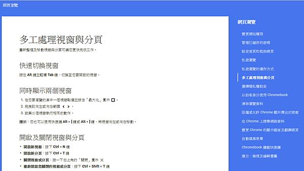 Chrome瀏覽器的設定、使用操作官方說明網頁_101.PNG