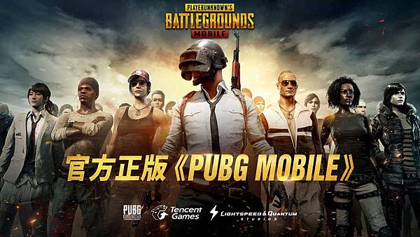 PUBG-Mobile-1-1.jpg