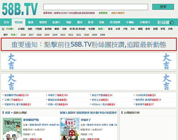 58B.TV擷取.PNG