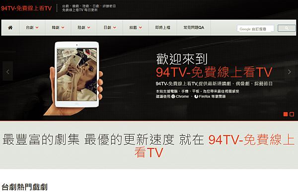 94TV-免費線上看TV擷取.PNG