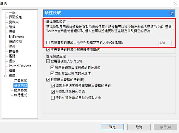 utorrent 軟體版本最新版為 v3.5.3 build 44358_003.PNG