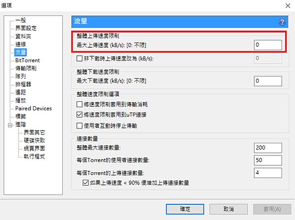 utorrent 軟體版本最新版為 v3.5.3 build 44358_002.PNG