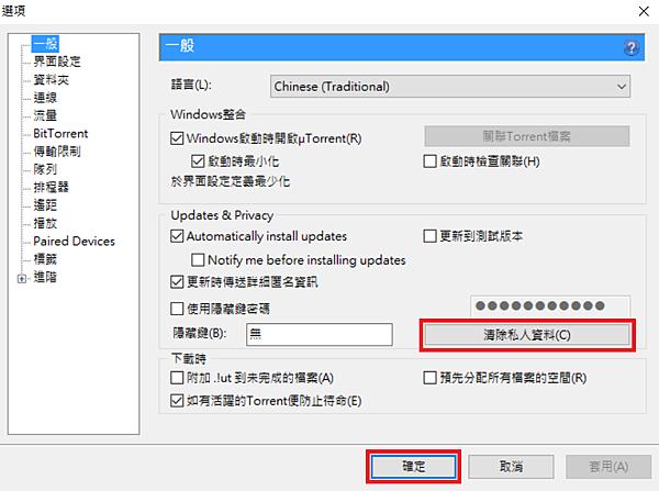 utorrent 軟體版本最新版為 v3.5.3 build 44358_004.PNG