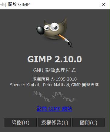 GIMP Portable 2.10.0 免安裝中文版_010.PNG
