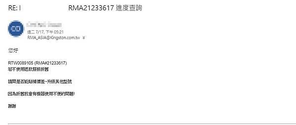 使用者去函金士頓記憶體作RMA去函e-Mail.jpg