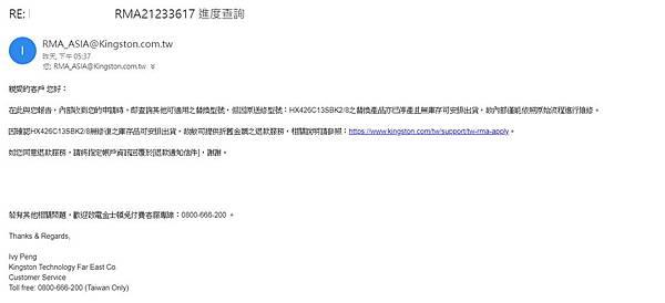 金士頓對使用者作RMA的回函e-Mail.jpg