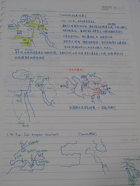 古近東地圖1