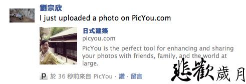 你也可以在你的臉書上找到你改好的照片跟連結囉.jpg